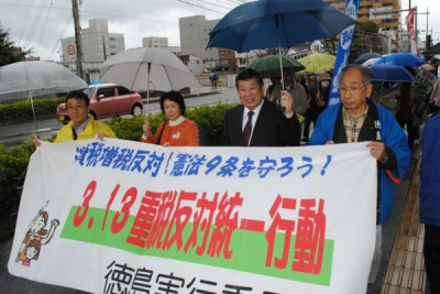 2014.3.13重税反対徳島市集会 013