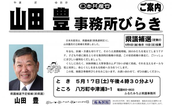 山田豊事務所びらき案内ビラ5月13日大きい画像