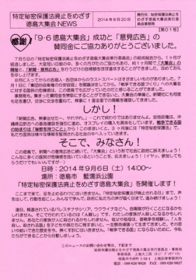 秘密保護法nyu-su002
