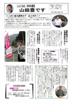 こんにちは山田ゆたかです第2号20141001