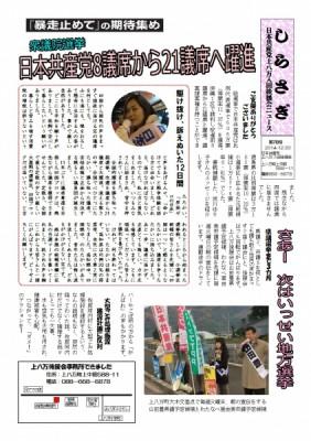 しらさぎ78号2014 12