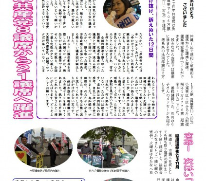 こんにちは山田ゆたかです第5号20141224