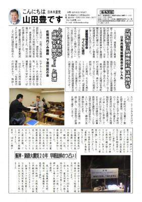 こんにちは山田ゆたかです1月②20150125