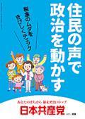 201502-pos-seiji-thumb-120xauto-12122