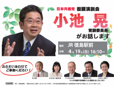 20150419_小池演説会