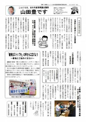 20150607こんにちは山田豊です