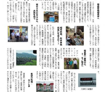 20150802こんにちは山田豊ですNO5表