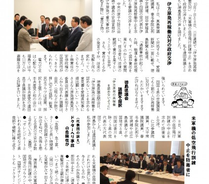 20151025こんにちは山田豊ですNO9