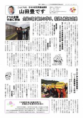 20151108こんにちは山田豊ですNO10