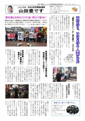 20160207こんにちは山田豊ですNO15