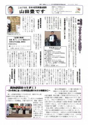 20160501こんにちは山田豊ですNO