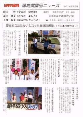 7月号県議団ニュース