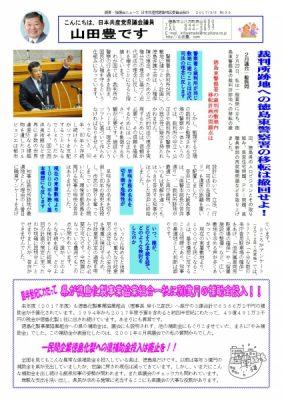 20170305こんにちは山田豊ですNO