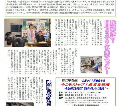 20170402こんにちは山田豊ですNO