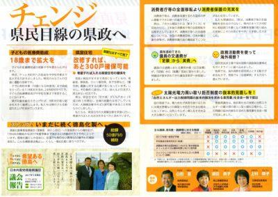 県議報告5月
