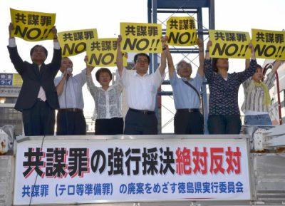 2017.6.14共謀罪強行採決反対 緊急抗議行動 202