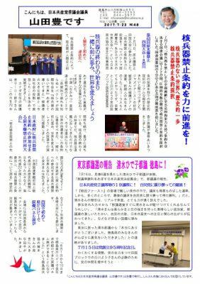 20170723こんにちは山田豊ですNO48