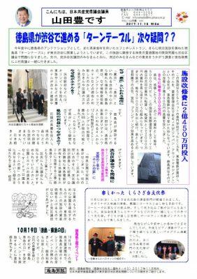 20171115こんにちは山田豊ですNO