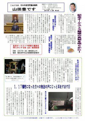 20180128こんにちは山田豊ですNO60