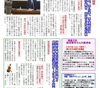 20180211こんにちは山田豊ですNO61