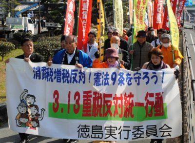 2018.3.13.重税反対決起集会 (28)