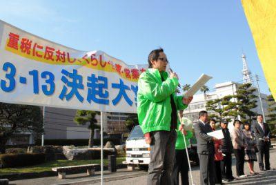 2018.3.13.重税反対決起集会 (1)