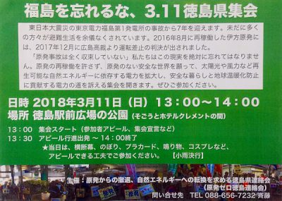 3.11集会ビラ