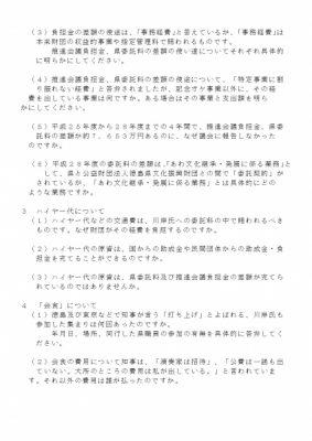20180306質問趣意書2 達田