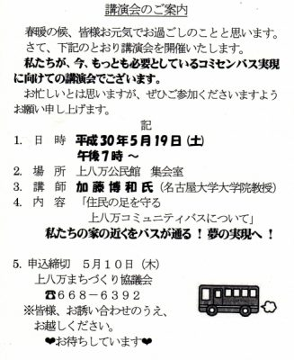 こみバスimg20180509_09254384