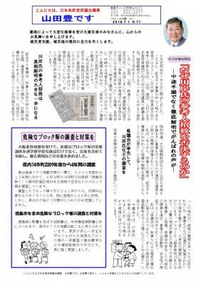 20180710こんにちは山田豊ですNO71