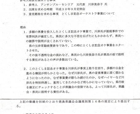 動議img20180704_19012496