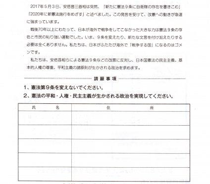 アベ9条改憲NO!img20180805_19114710