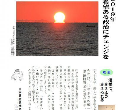 20190101 こんにちは山田豊ですNO83