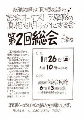 記念オケ20190124_22060996
