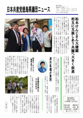 9月県議団ニュース2019