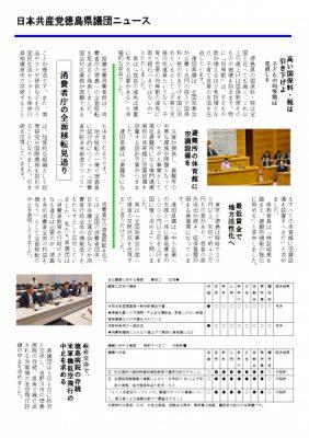 9月県議団ニュース2019.jpg ②