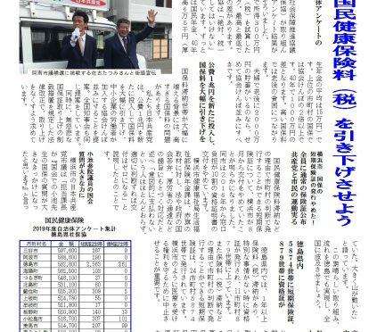 山田豊だより20191103 NO101