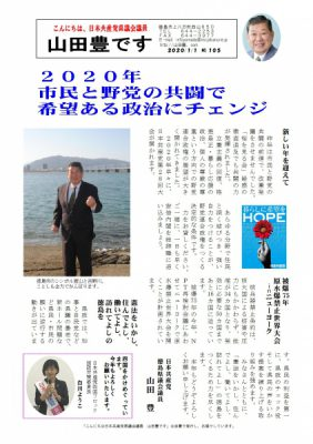 山田豊です20200101 NO105