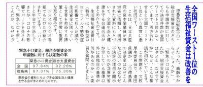 山田豊だより2020 1004 NO123