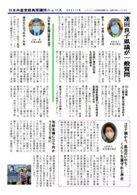 県議団ニュース2021年1月明朝maru